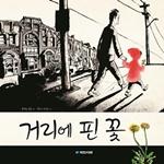 2015년 9월 이달의 그림책_거리에 핀 꽃