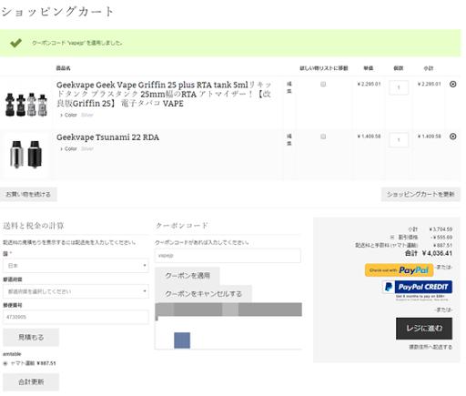coupon thumb%255B5%255D - 【ショップ】EVERZON日本支店でVAPEグッズ全品15%オフのセール開催中(さらにクーポンで5%オフ)!この機会を見逃すな~!!iStick PicoやAIOが半額!?※一部注意追記【セール】
