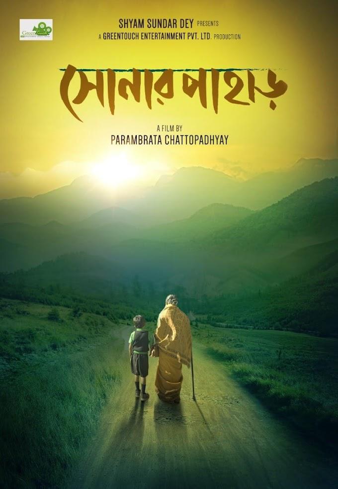 সোনার পাহাড় মুভি রিভউ / Sober Pahar Movie Review