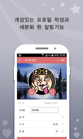 android 액괴매니아 Screenshot 3