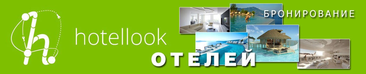 Бронирование отелей на Hotellook