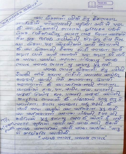 essay on mera sapna nu gujarat in gujarati language