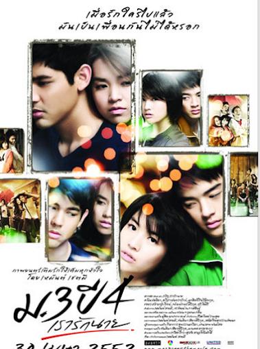 Primary Love ม.3 ปี 4 เรารักนาย HD [พากย์ไทย]