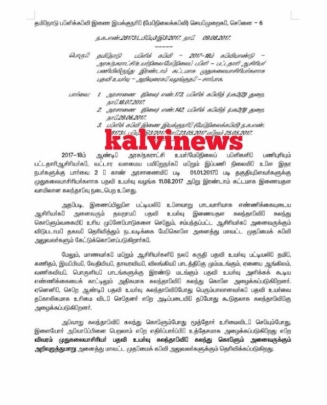 FLASH NEWS : BT TO PG PROMOTION COUNSELLING WILL HELD ON 11.08.2017 - DIRECTOR  PROCEEDINGS