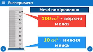 Лабораторна робота № 1. Ознайомлення з вимірювальними приладами. Визначення ціни поділки шкали приладу.