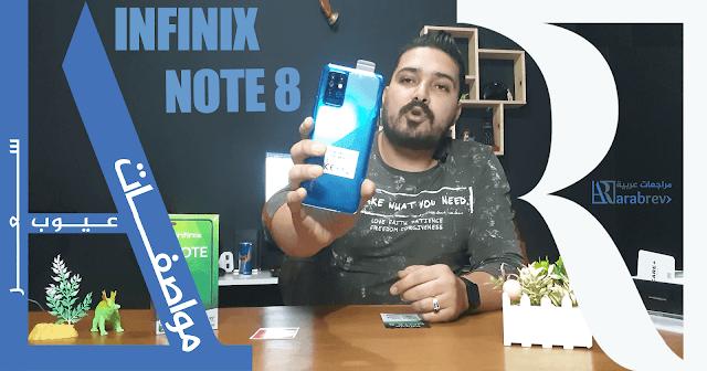 مراجعة هاتف إنفينكس نوت 8 Infinix Note 8