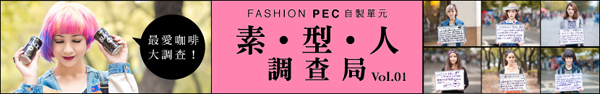 *2013 FASHION PEC型人一周 TOP5:4/21~4/27 8