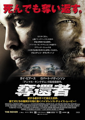 [MOVIES] 奪還者 / THE ROVER  (2014)