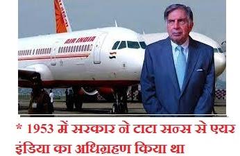 एयर इंडिया अब टाटा सन्स की, 18 हजार करोड़ रुपये में एयर इंडिया के अधिग्रहण की नीलामी जीती | Air india tata sons