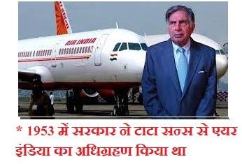 Air india tata sons