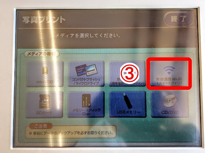 マルチコピーメディア選択画面