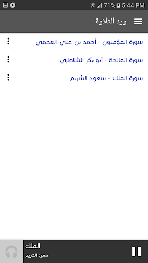 MP3 Quran - V 2.0  screenshots 4