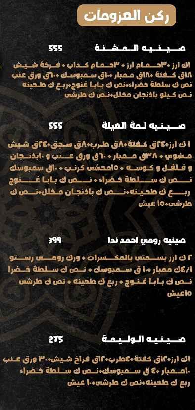 منيو احمد ندا 2