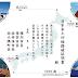【日本旅遊】日本本土四極踏破証明書 入手方法 日本終極制霸記念