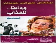 فيلم وداعا للعذاب