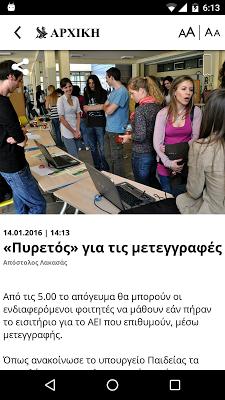Η ΚΑΘΗΜΕΡΙΝΗ - screenshot