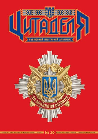 The Citadel: Lviv Military Almanac № 10
