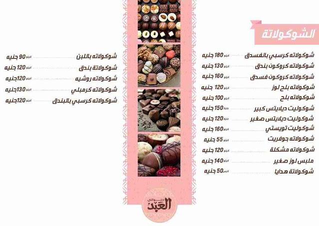 اسعار الحلويات فى العبد