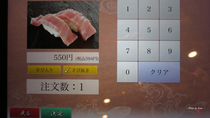 長次郎迴轉壽司