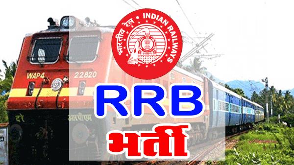 RRB Group D Recruitment 2019