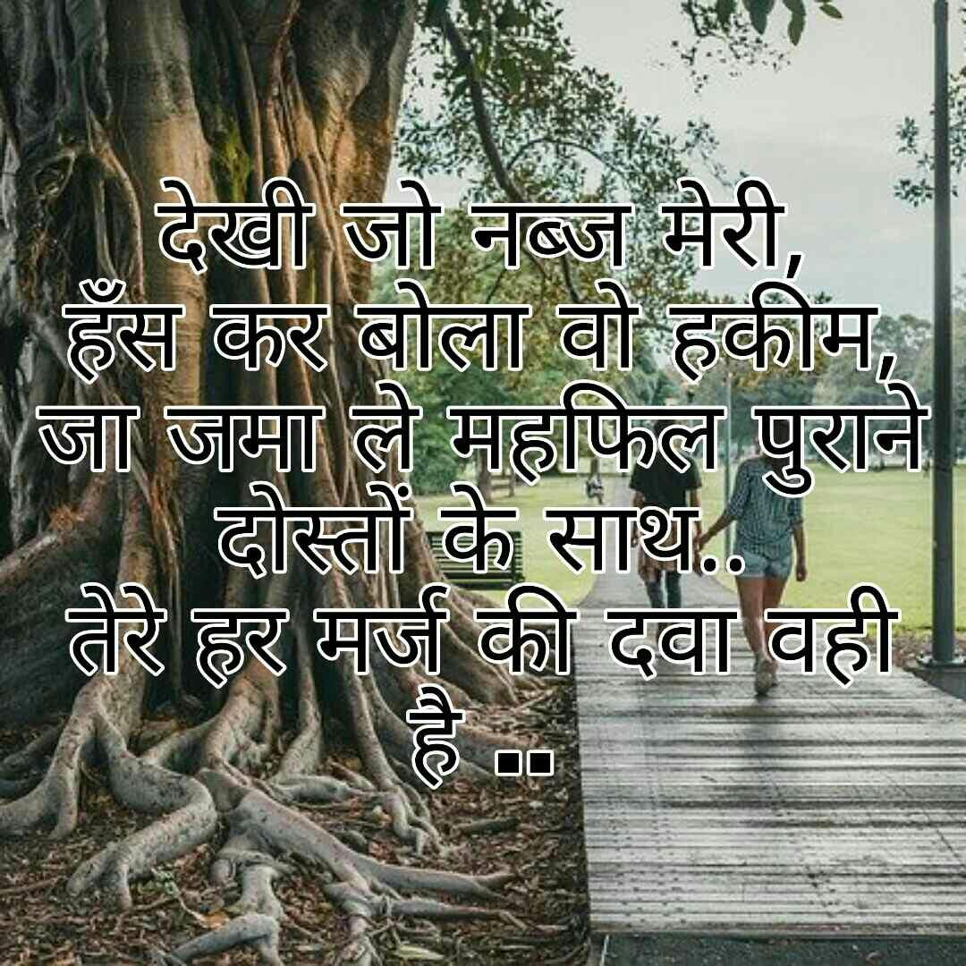 Dosti Shayari With Images