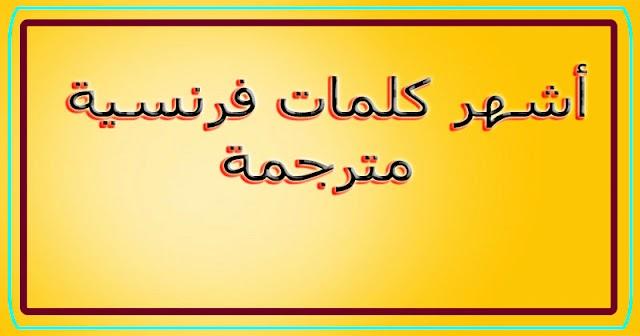 أشهر كلمات فرنسية مترجمة بالعربي مع الصور - تعلم اللغة الفرنسية
