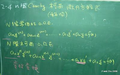 2-4Cauchy柯西微分方程式