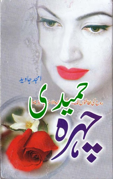 Chehra Complete By Amjad Javed