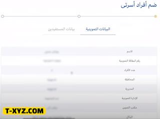 طريقة أضافه المواليد إلي بطاقة التموين من خلال موقع دعم مصر
