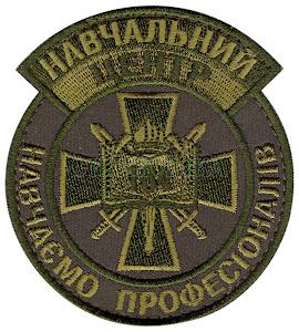 184 навчальний центр тк. олива \Нарукавна емблема