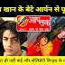 Aaptak.net:शाहरुख खान के बेटे आर्यन समेत सात लोगों से NCB पूछताछ कर रही है।