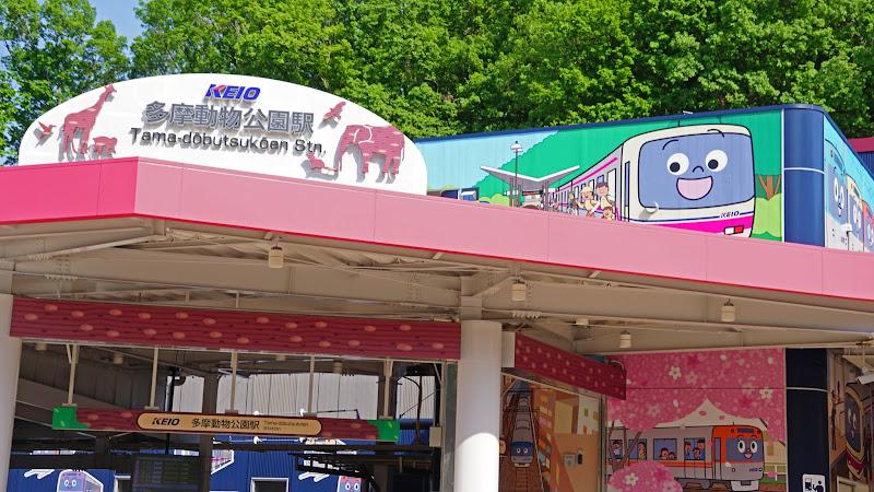 多摩動物公園 写真