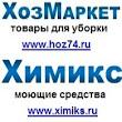 ХозМаркет Х