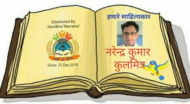 कैसे जन्म लेती है कविता- यह बता रहे हैं नरेन्द्र कुमार कुलमित्र अपने कविता में (kaise janm leti hai kavita)