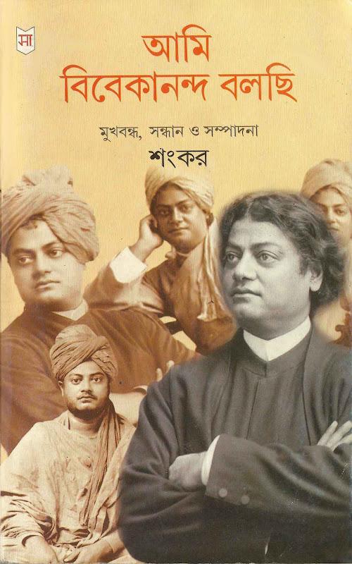 আমি বিবেকানান্দ বলছি - শংকর