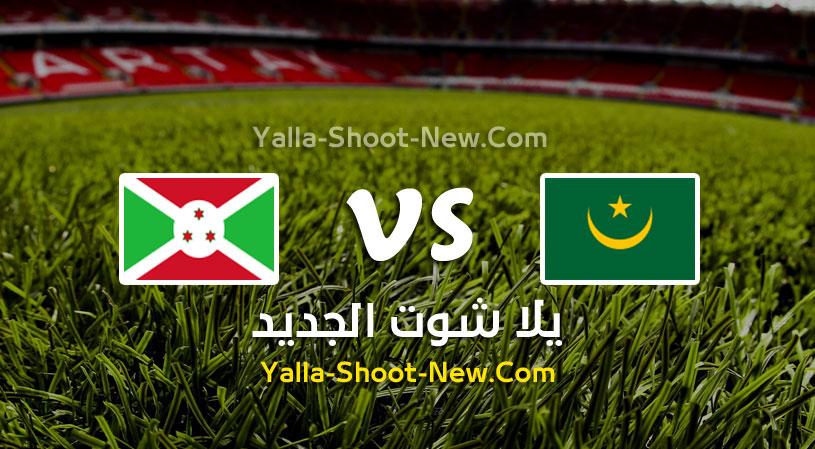 مباراة موريتانيا وبوروندي