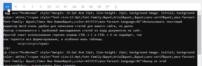 Word в html онлайн