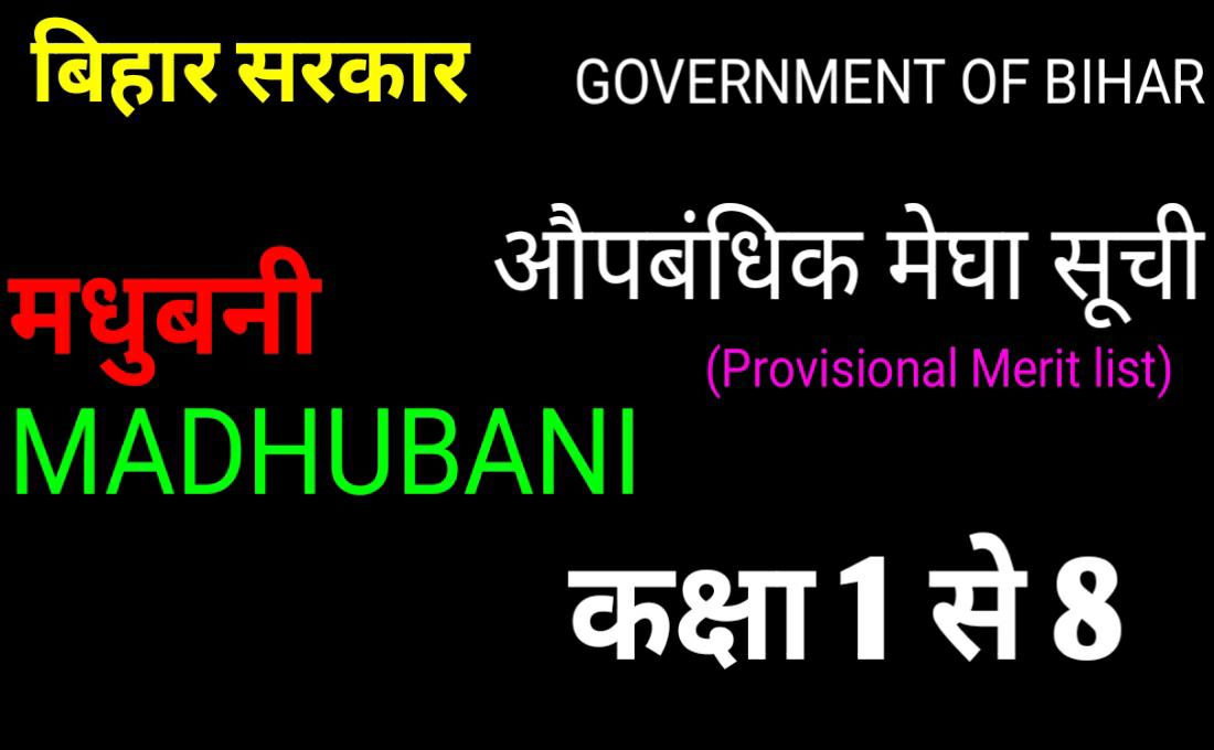 मधुबनी पंचायत शिक्षक नियोजन मेरिट लिस्ट-MADHUBANI Panchayat Teacher Niyojan Merit List 2019-2020