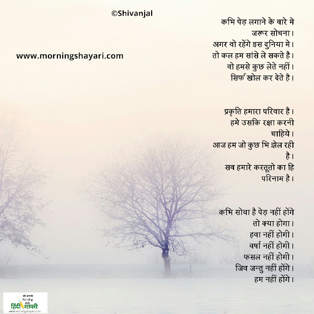 nature shayari image natural image shayari nature wallpaper shayari natural image with shayari