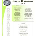 10 Iz Brankovog pera 1.jpg