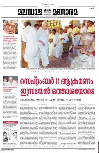 Mathrubhumi News Paper Pdf