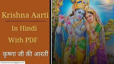 Krishna Aarti in Hindi With PDF