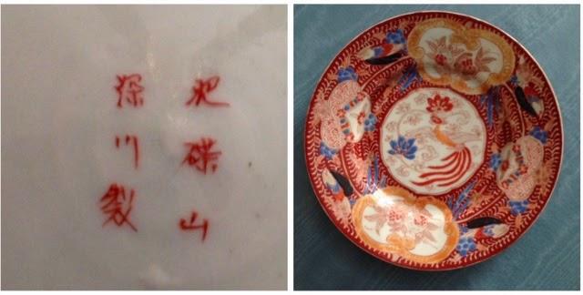 Modern Japanese Pottery And Porcelain Marks Fukagawa Seiji