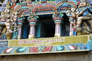 Mayiladuthurai Temple Name Written In Main Gopuram