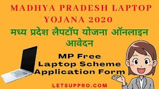 Madhya Pradesh Laptop Yojana 2020