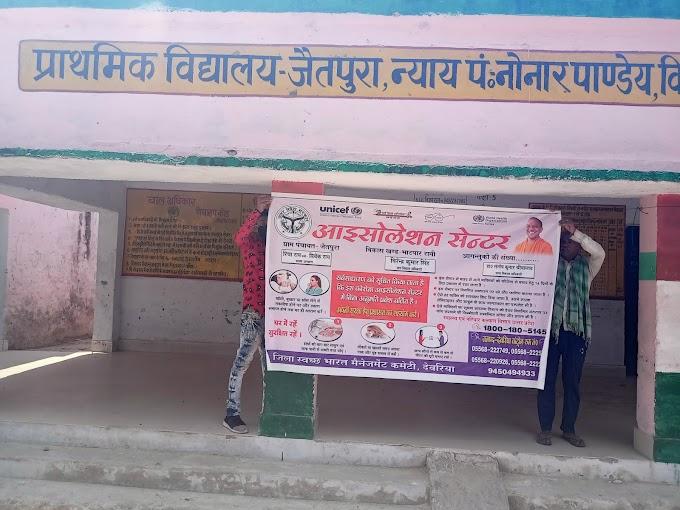 जैतपुरा प्राथमिक विद्यालय  को बनाया गया आइसोलेशन सेन्टर