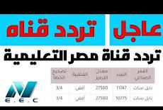 تردد قنوات مصر التعليميه الجديدة 2020