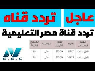 تردد قنوات مصر التعليميه الجديدة 2020, المنصات الالكترونية التابعة لوزارة التربية والتعليم