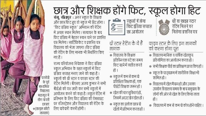 सीतापुर : छात्र और शिक्षक होंगे फिट, स्कूल होगा हिट, स्कूलों में होगा फिट इंडिया सप्ताह का आयोजन