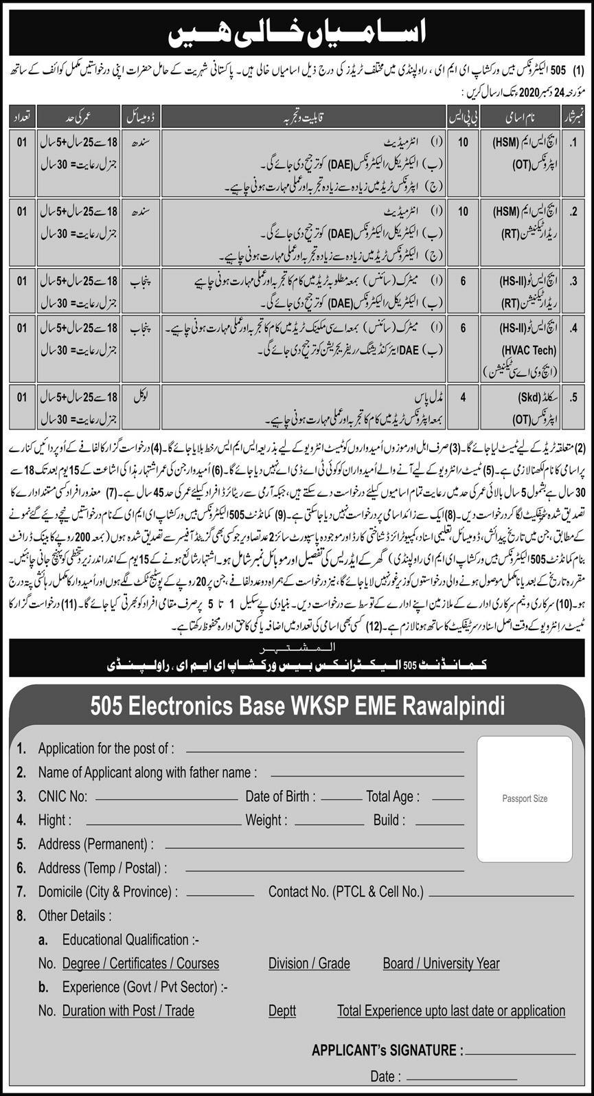 505 Electronics Base Workshop EME Rawalpindi Jobs December 2020